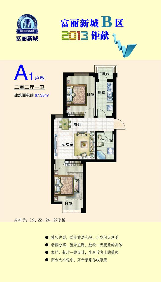 富丽新城户型图A1