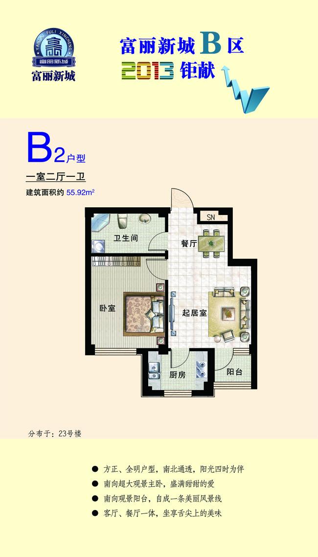 富丽新城户型图B2