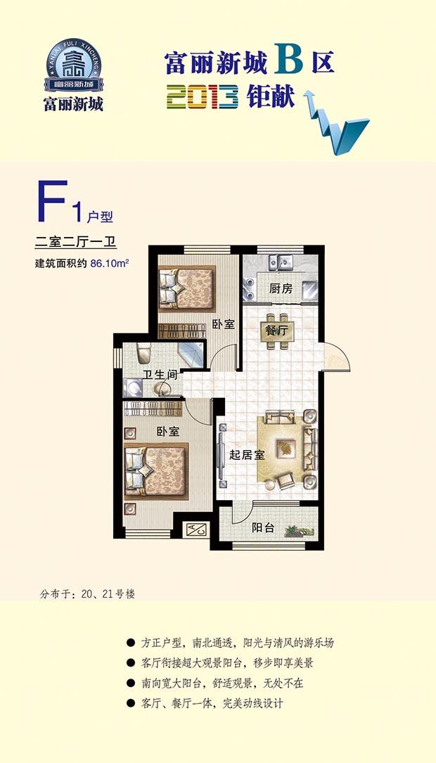 富丽新城户型图F1