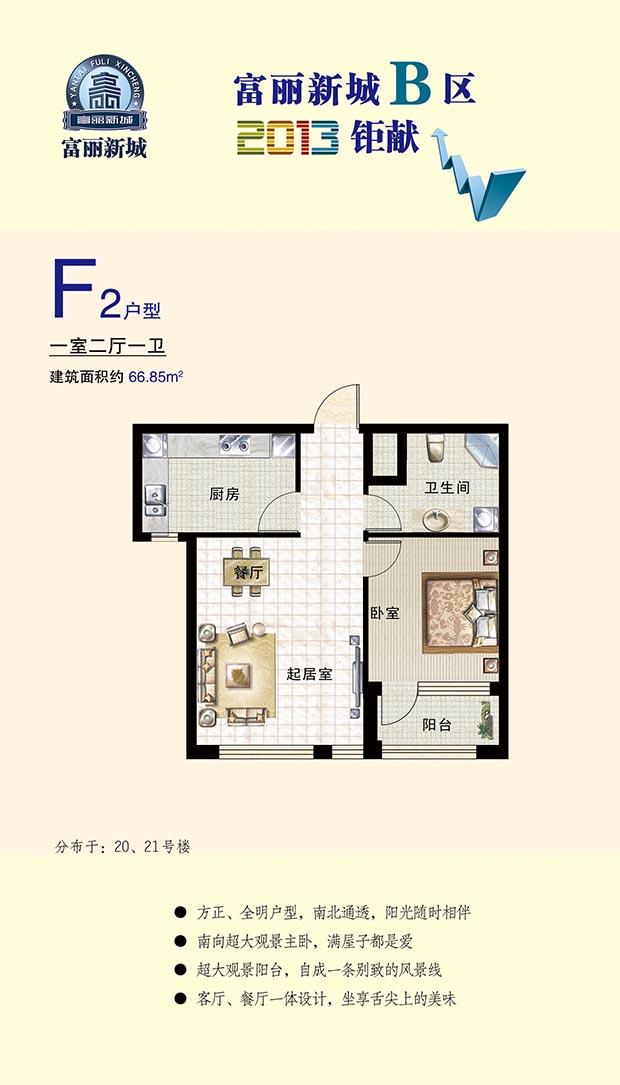 富丽新城户型图F2