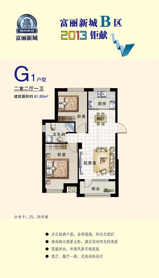 富丽新城户型图G1