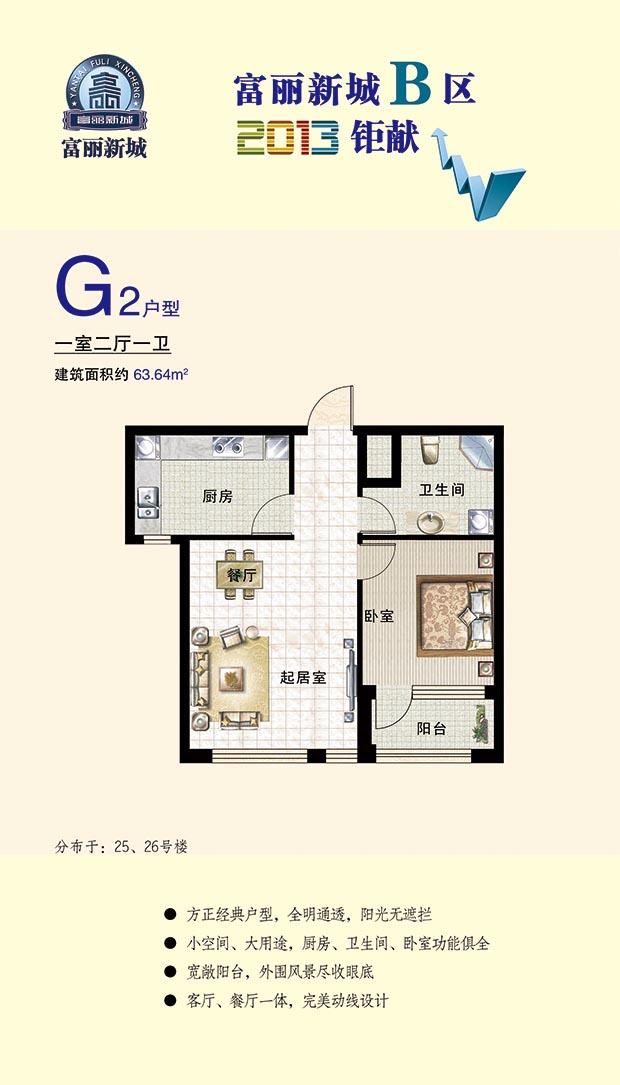 富丽新城户型图G2
